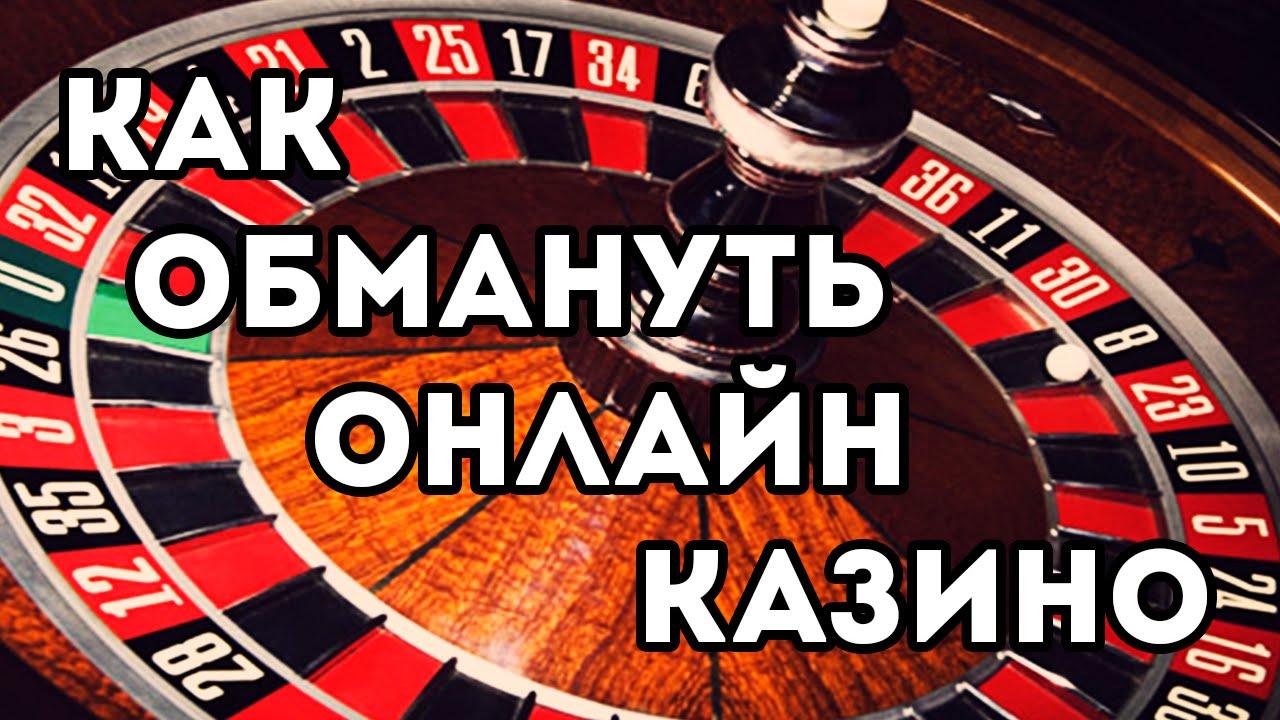 Как обмануть казино? Три лучших попытки